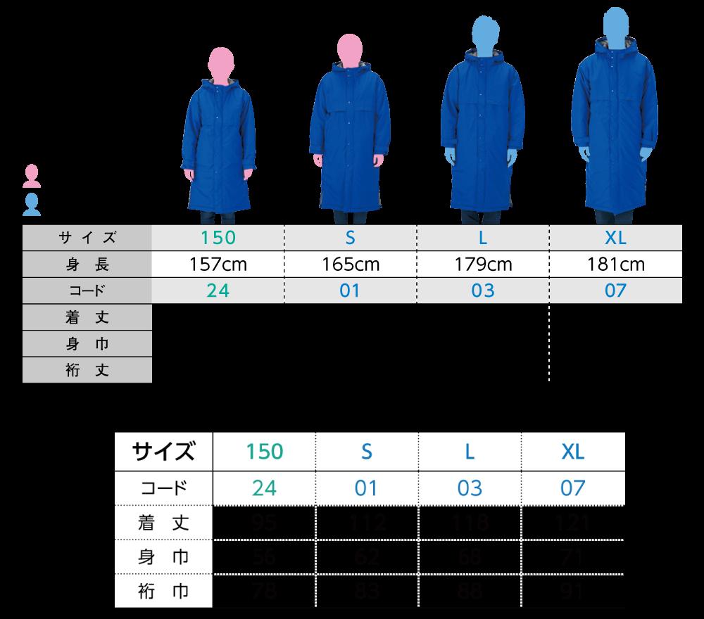 【230-ABC】 アクティブベンチコート