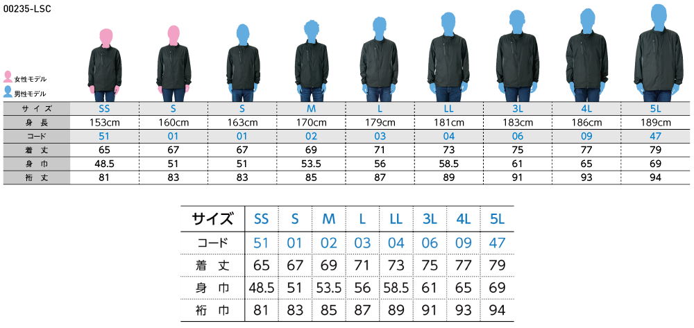 【235-LSC】 ライトストレッチジャケット