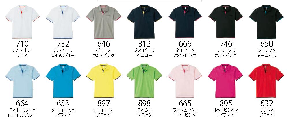 【339-AYP】 4.4オンス ドライレイヤードポロシャツ