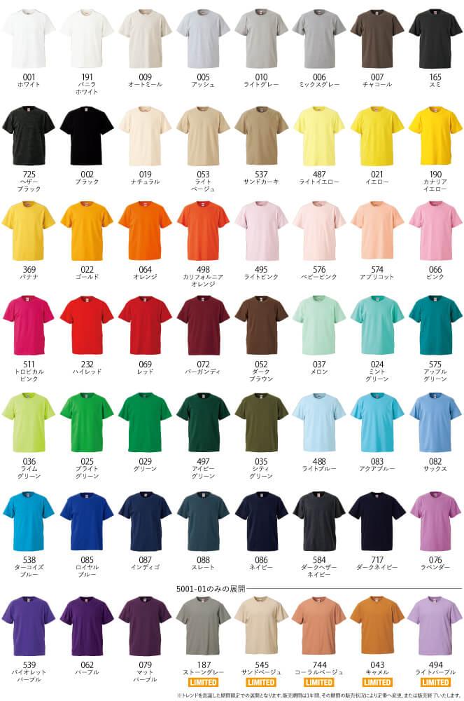 【5001】5.6オンス ハイクオリティー Tシャツ
