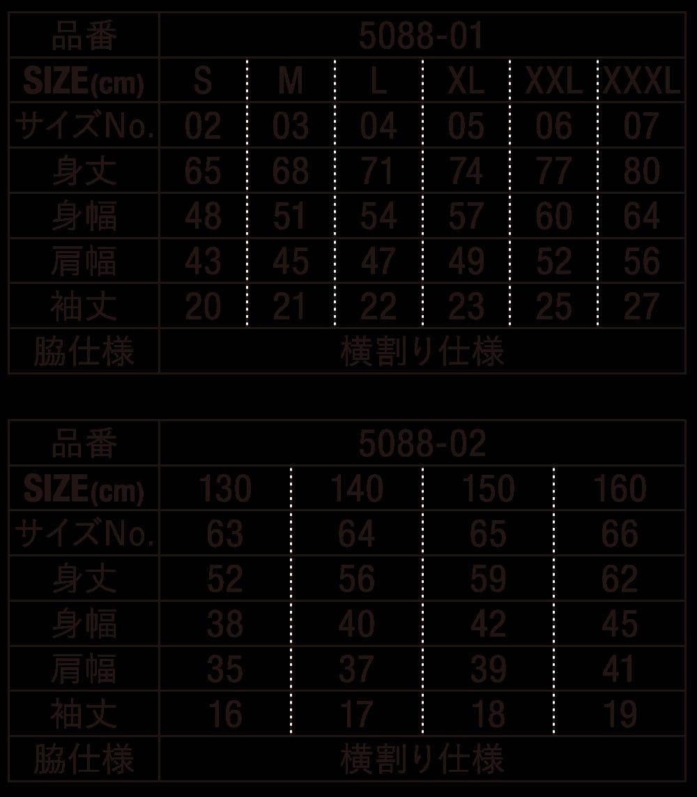 【5088】 4.7オンス ドライシルキータッチ Tシャツ(ローブリード)