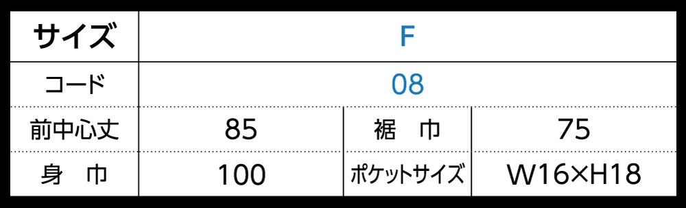 【873-TSA】 ソムリエエプロン